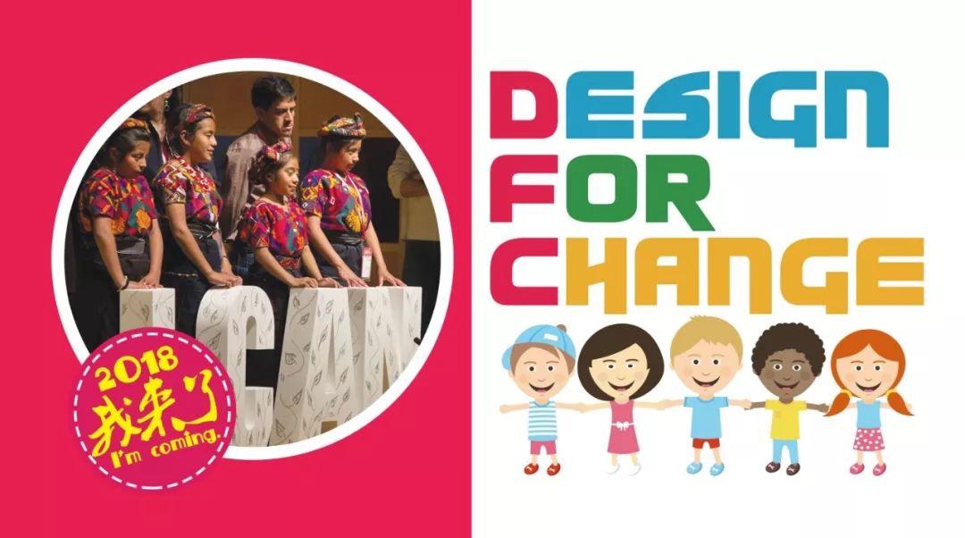 精彩回顾 | 2018DFC全球青少年创意行动挑战赛上海总赛区分享会暨总决赛