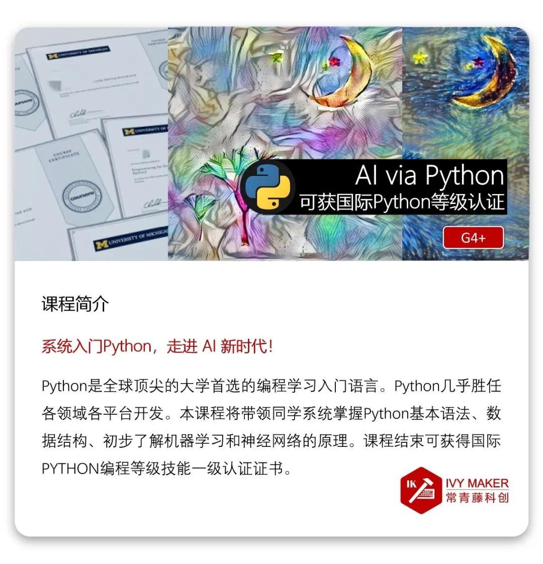 IvyMaker 2020 冬令营启动